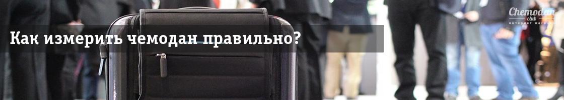 Сумма трех измерений чемодана